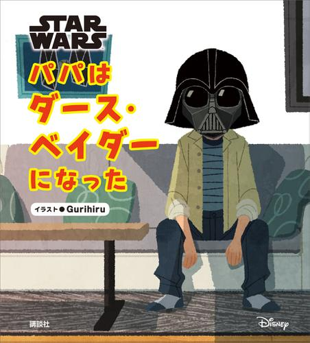 STAR WARS パパはダース・ベイダーになった / Gurihiru