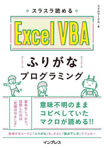 スラスラ読める Excel VBAふりがなプログラミング / リブロワークス