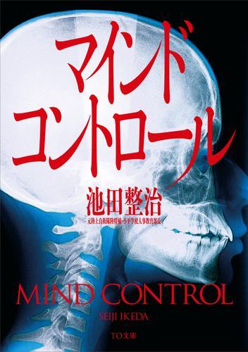 マインドコントロール / 池田整治
