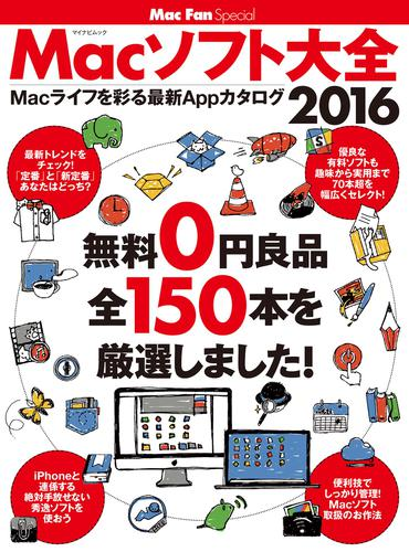 Macソフト大全 2016 無料0円良品 全150本を厳選しました! / MacFan編集部