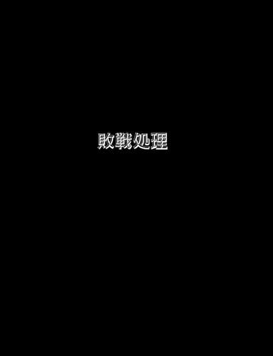 絵本「敗戦処理」 / 大川内優