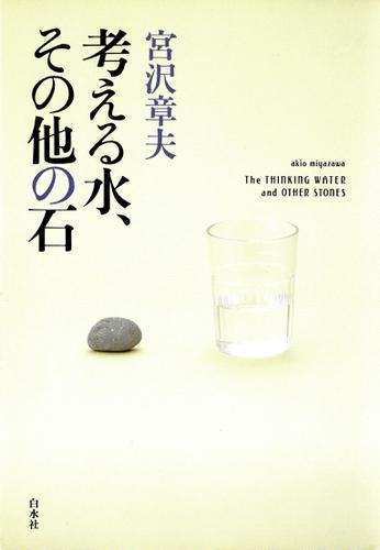 考える水、その他の石 / 宮沢章夫