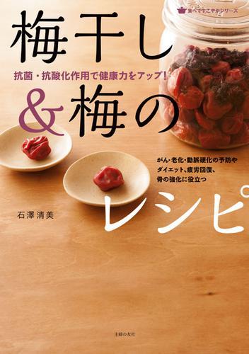 梅干し&梅のレシピ / 石澤清美