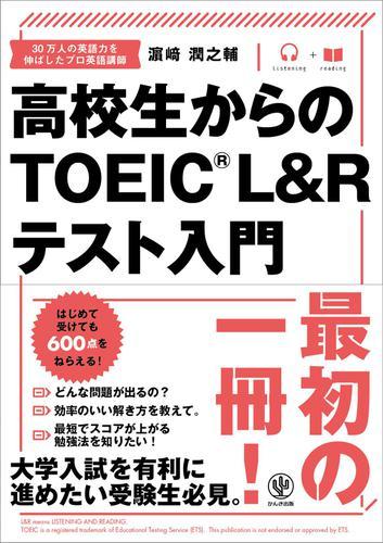 高校生からのTOEIC(R) L&Rテスト入門 / 濱崎潤之輔