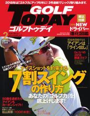 GOLF TODAY (ゴルフトゥデイ) (2018年2月号)