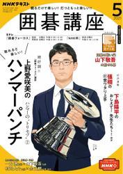 NHK 囲碁講座 (2021年5月号) / NHK出版