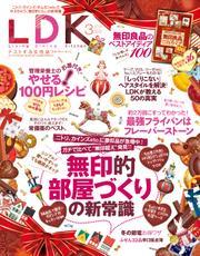 LDK (エル・ディー・ケー)