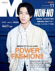 MEN'S NON-NO (メンズノンノ) 2021年11月号 / 集英社