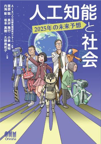 人工知能と社会 2025年の未来予想 / 内海彰