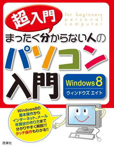 超入門 まったく分からない人のパソコン入門 Windows8 / セラン・エディターズ・ネットワーク