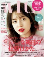 with (ウィズ) 2021年 7月号 / with編集部
