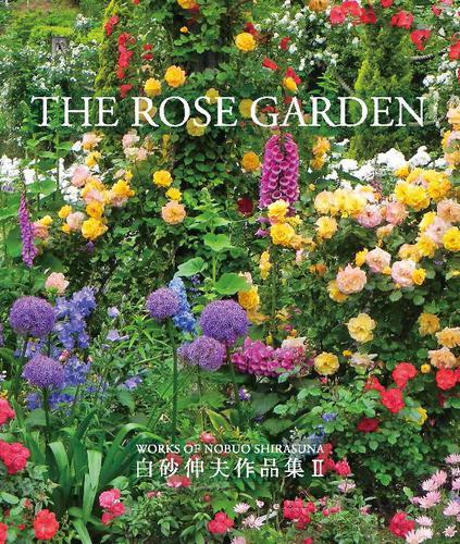 THE ROSE GARDEN 白砂伸夫作品集2 / マルモ出版