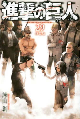 進撃の巨人(29)特装版 / 諫山創