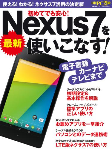 最新Nexus7を使いこなす! 使える!わかる!ネクサス7活用の決定版 / 日経PC21