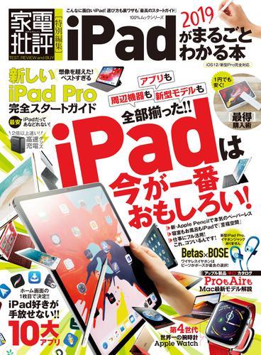 100%ムックシリーズ iPadがまるごとわかる本2019 / 晋遊舎