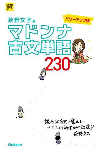 マドンナ古文単語230 パワーアップ版 / 荻野文子