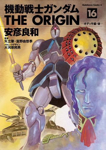 機動戦士ガンダム THE ORIGIN(16) / 安彦良和