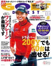 ゴルフダイジェスト (2021年8月号) / ゴルフダイジェスト社
