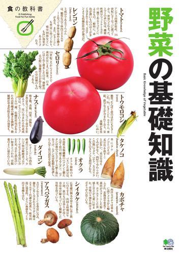 野菜の基礎知識 (2016/02/09) / エイ出版社
