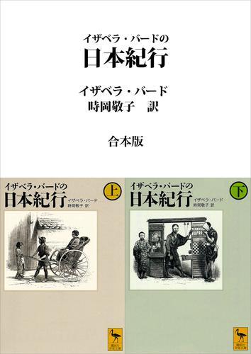 イザベラ・バードの日本紀行 合本版 / イザベラ・バード