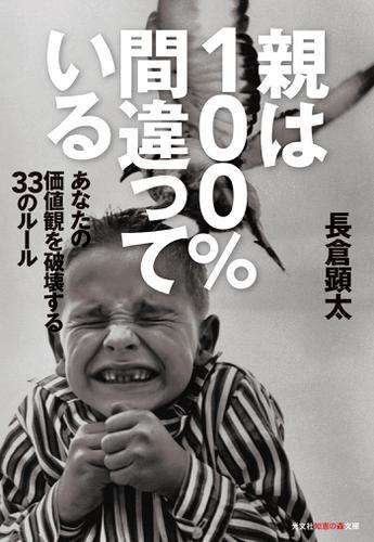 親は100%間違っている~あなたの価値観を破壊する33のルール~ / 長倉顕太