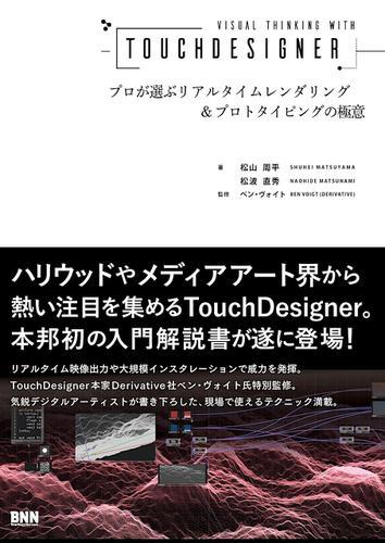 Visual Thinking with TouchDesinger - プロが選ぶリアルタイムレンダリング&プロトタイピングの極意 / 松山周平