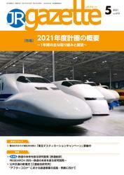 JRガゼット 2021年5月号 / JRガゼット編集部