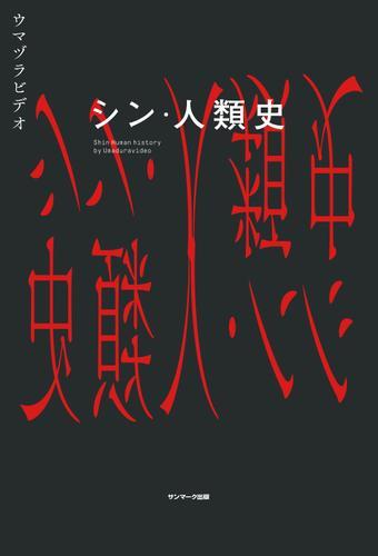 シン・人類史 / ウマヅラビデオ