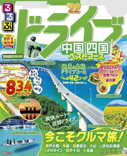 るるぶドライブ中国四国ベストコース'22 / JTBパブリッシング