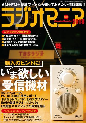 ラジオマニア2018 / 三才ブックス