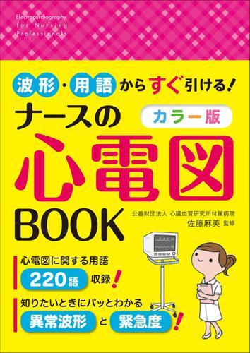 波形・用語からすぐ引ける!カラー版 ナースの心電図BOOK / 佐藤麻美