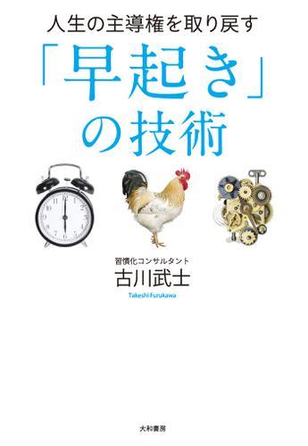 人生の主導権を取り戻す「早起き」の技術 / 古川武士