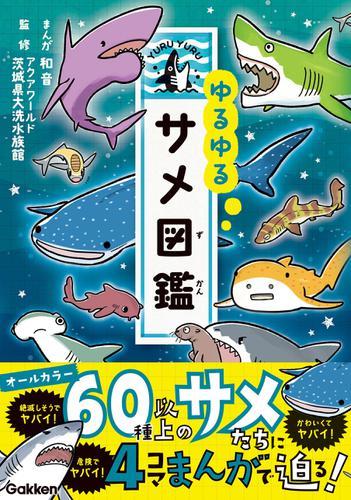 ゆるゆるサメ図鑑 / アクアワールド茨城県大洗水族館