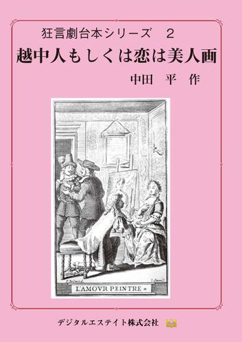 越中人もしくは恋は美人画 / 中田平