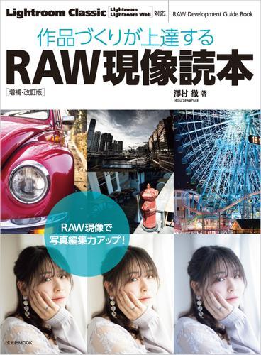 作品づくりが上達するRAW現像読本 増補・改訂版 / 澤村徹