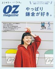 OZmagazine (オズマガジン)  (2021年5月号) / スターツ出版