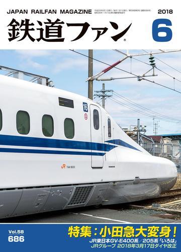 鉄道ファン2018年6月号 / 鉄道ファン編集部