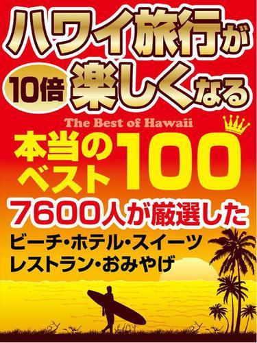 ハワイ旅行が10倍楽しくなる本当のベスト100 / アロハ!ハワイ
