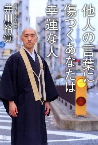 他人の言葉に傷つくあなたは幸運な人 / 井川裕覚