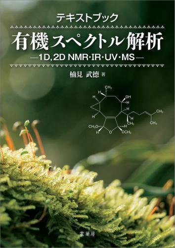 テキストブック有機スペクトル解析 ―1D,2D NMR・IR・UV・MS― / 楠見武徳