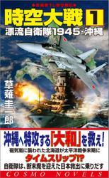 時空大戦(1)漂流自衛隊1945・沖縄 / 草薙圭一郎
