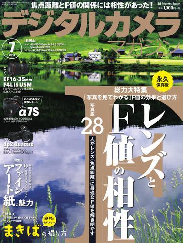 デジタルカメラマガジン (2014年7月号) / インプレス