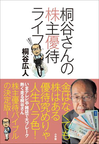 桐谷さんの株主優待ライフ / 桐谷広人
