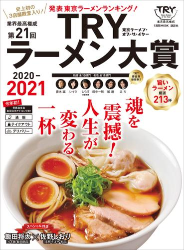 第21回 業界最高権威 TRYラーメン大賞 2020-2021 / 講談社