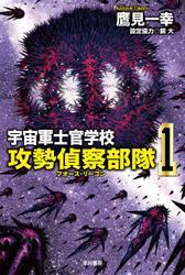 宇宙軍士官学校―攻勢偵察部隊― 1 / 鷹見一幸