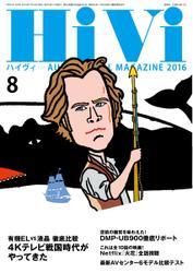 HiVi(ハイヴィ) (2016年8月号)