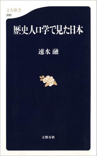 歴史人口学で見た日本 / 速水融