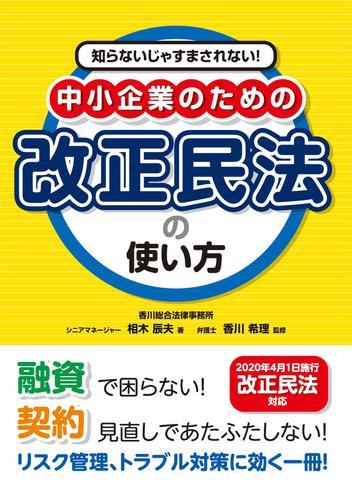 知らないじゃすまされない! 中小企業のための改正民法の使い方 / 相木辰夫