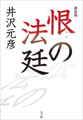 新装版 恨の法廷 / 井沢元彦