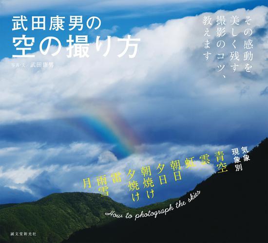 武田康男の空の撮り方 / 武田康男